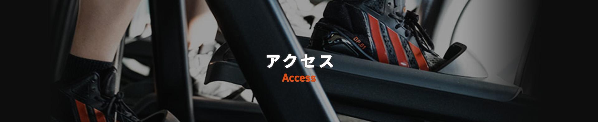 Access 店舗情報