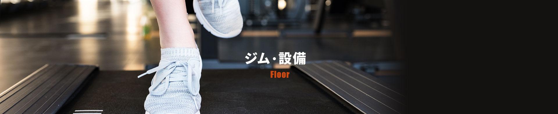 Floor ジム・設備