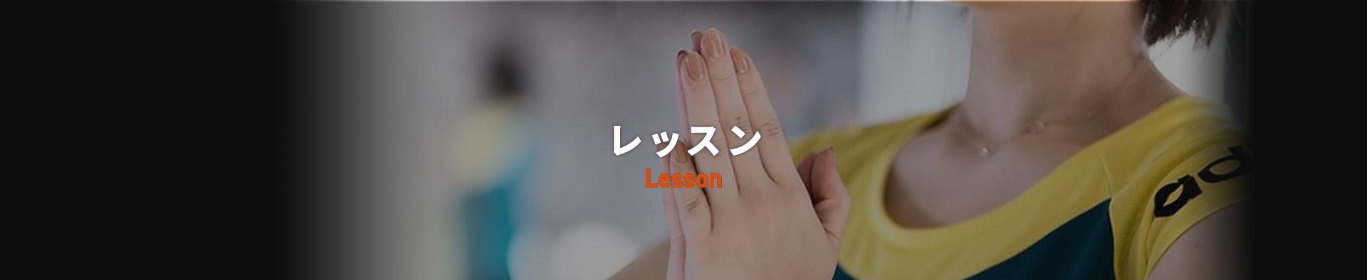 Lesson スタジオレッスン・インドアバイク