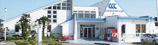 高萩 オーシャンスポーツクラブ